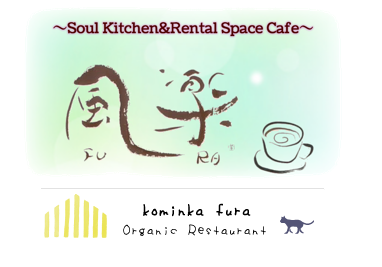 【成田の自然食レストラン】古民家空間「風楽(ふら)」